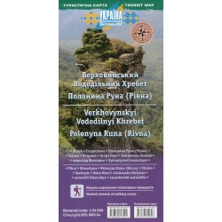 Aurius Verchovinský vododělný hřbet, Polonina Runa 1:50 000 turistická mapa